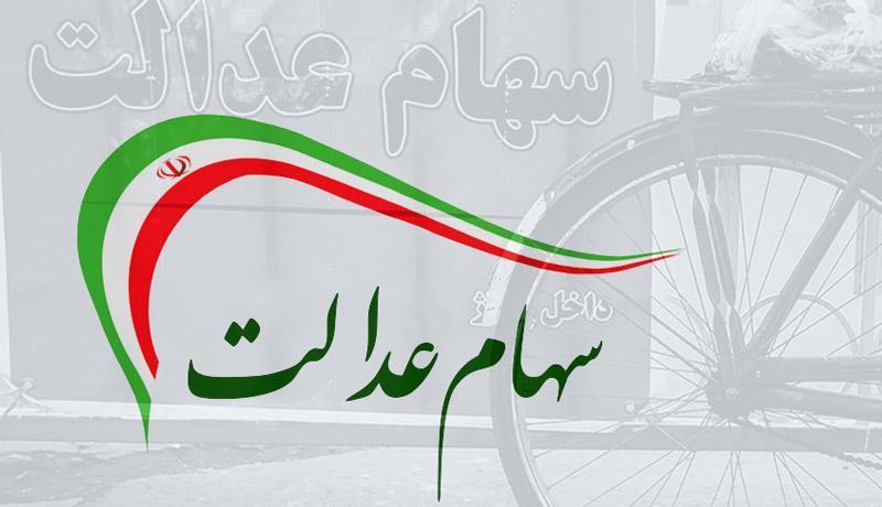 احراز هویت برای سهام عدالت از 8 خرداد آغاز می شود